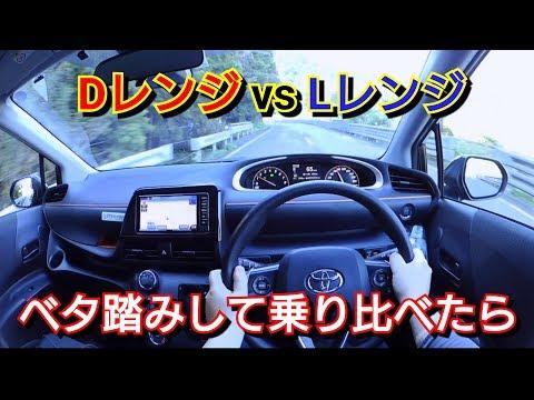 【 新型シエンタ 】(D)レンジ & (L)レンジ!ベタ踏みして比較した結果…
