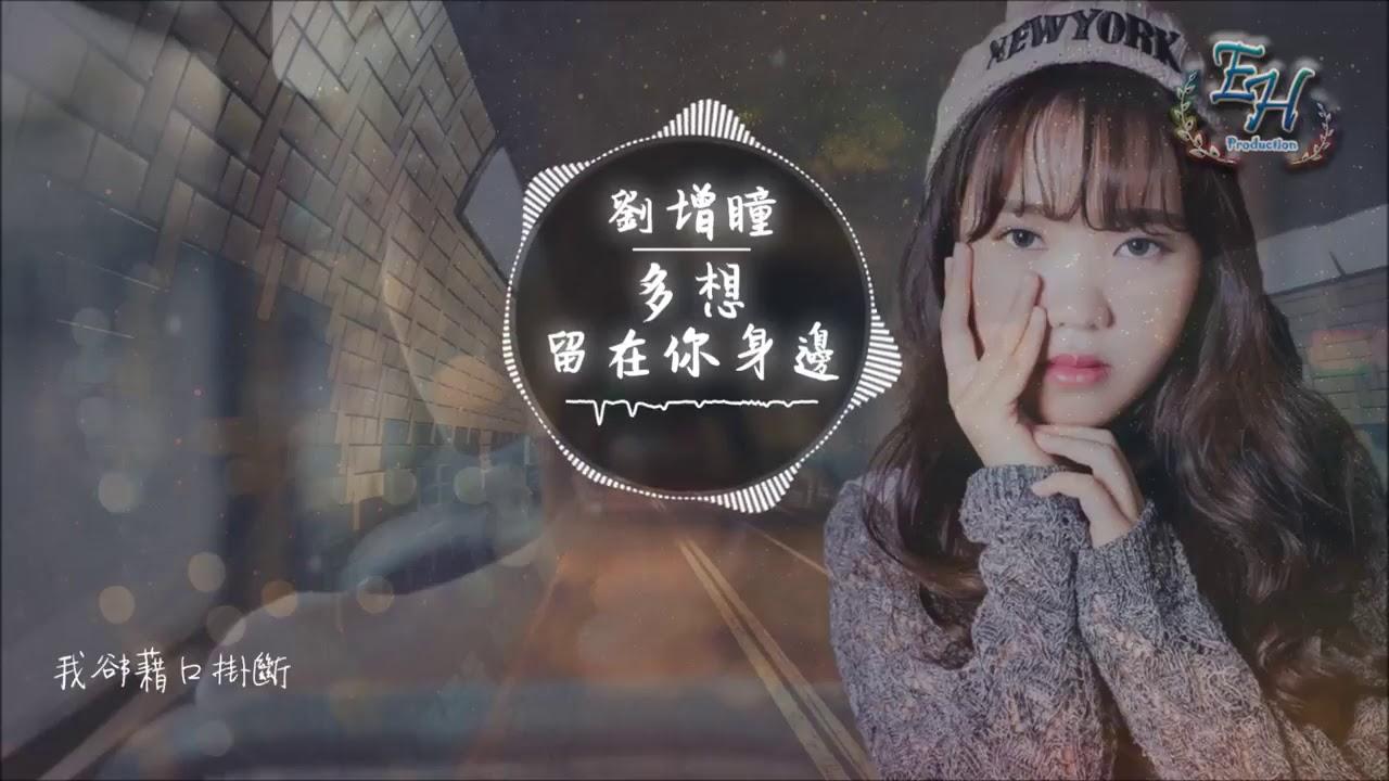 劉增瞳 多想留在你身邊 - YouTube