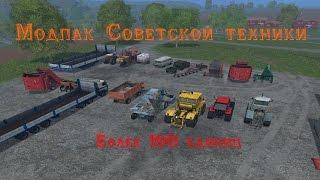 Farming Simulator 15-модпак советской техники. скачать.