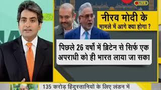 DNA: Detailed Analysis of Fugitive diamond merchant Nirav Modi arrest in London