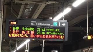東急大井町線急行7両編成営業運転始まる