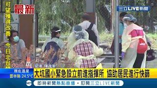 "Publication Date: 2021-05-30 | Video Title: #三立最新 台中再增9例""家庭群聚""!曝"