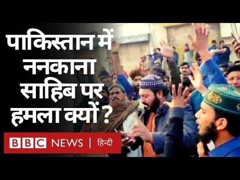 Pakistan में Gurudwara Nankana Sahib पर हमला क्यों हुआ? (BBC Hindi)