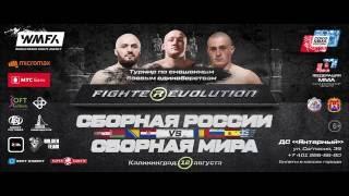 Промо международного турнира по ММА - Fighte(R)evolution Cup (Калининград 2016) - !Смотреть ВСЕМ!
