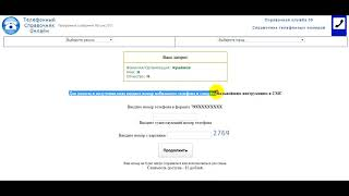 видео Онлайн справочник компаний