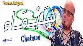 cheb bilal chaimaa الشاب بلال شيماء