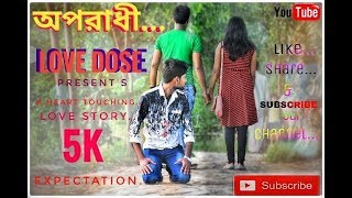 oporadhi ... Ankur Mahamud Feat Arman Alif | Bangla New Song 2018 | Official