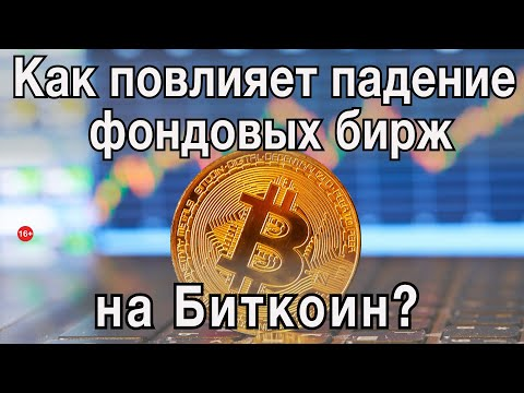 Влияние фондовых бирж на биткоин