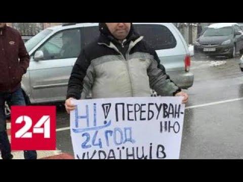 На пограничных переходах между Польшей и Украиной скопились сотни автомобилей - Россия 24