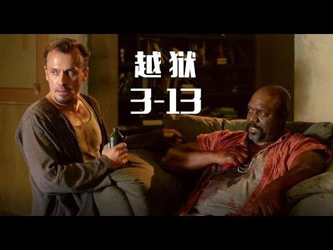 越狱3精彩大结局,各人物命运难测,米帅高智商华丽逆转 !