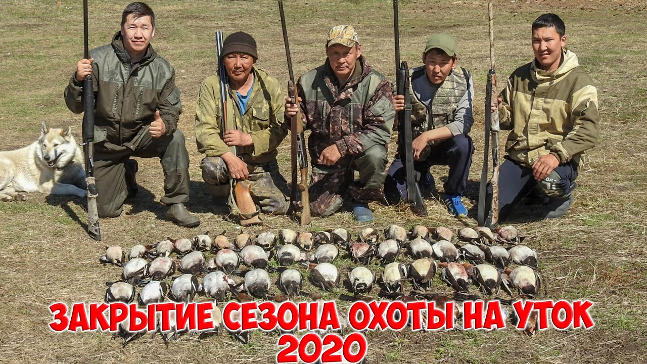 Закрытие сезона охоты на уток 2020 / весна