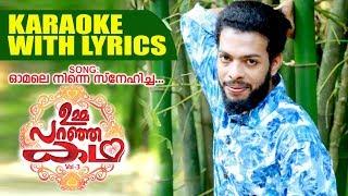 Omale Ninne | Ashkar Perinkary New Album Karaoke With Lyrics | Umma Paranja Kadha | ഉമ്മ പറഞ്ഞ കഥ