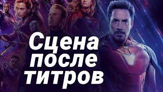 Почему в фильме Марвел [Мстители Финал] нет сцены после титров?
