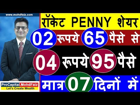 रॉकेट Penny शेयर  | Penny Shares 2019 | Penny Shares In India 2019 | Penny Stocks 2019