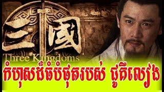 កំហុសដ៏ធំបំផុតរបស់ជូគឺលៀងក្នុងរឿងសាមកុក | Zhuge Liang Big Mistake In Samkok Movies