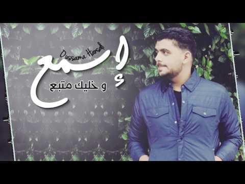 Hassan Al maghribi - Esma3 Reprise par le jeune compositeur Oussama Hansali - حسن المغربي - اسمع