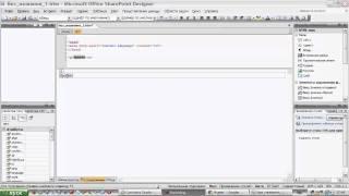Использование Microsoft Office SharePoint Designer 2007