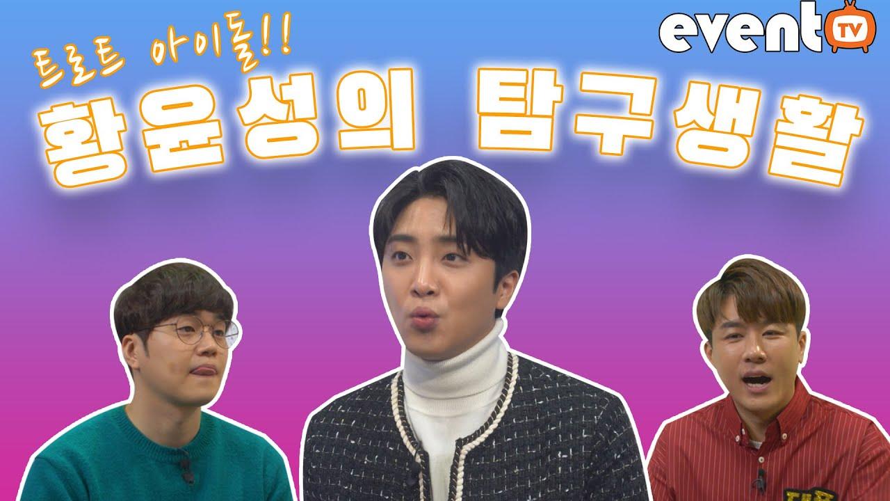 [가요를 부탁해] 뽀시래기 #황윤성 하이라이트 #트로트 #아이돌