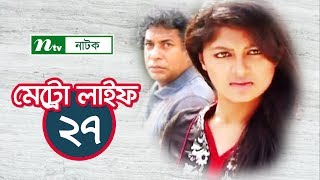 Bangla Natok Metro Life (মেট্রো লাইফ)   Episode 27   Mosharraf Karim & Mousumi   Drama & Telefilm