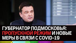 ⚡️ Андрей Воробьев: пропускной режим введут поэтапно