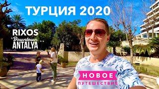 Турция 2020 Новое Путешествие Первые Эмоции Rixos Downtown Antalya 5* Все включено Отель Номер Отдых