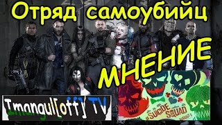 Отряд Самоубийц - мнение о фильме / by Imangul[off] TV/ Блогеры Уфы