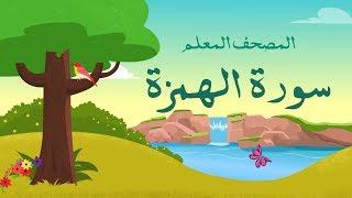 سورة الهمزة مكرره 3 مرات الشيخ المنشاوي المصحف المعلم