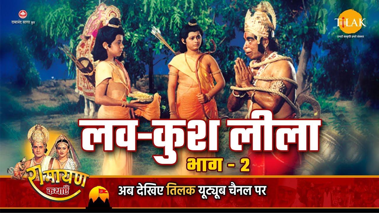 Download रामायण कथा - लव कुश लीला भाग - 2