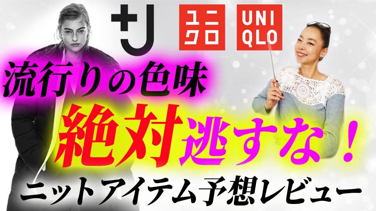 Download 【ユニクロ+J】売り切れる前に絶対買う!プロが並んででも欲しいニット・小物アイテム予想レビュー!