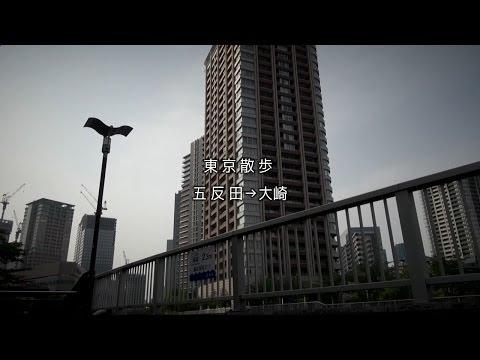 東京散歩04 五反田→大崎