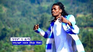 Fikreab Tesfaye (Buju Star) - Chu Chu Male ቹቹ ማሌ (Dorzigna)