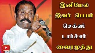 இனிமேல் இவர் பெயர் செக்ஸ் டார்ச்சர் வைரமுத்து - #Vairamuthu | #MeToo | #Chinmayee