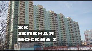 ЖК ЗЕЛЕНАЯ МОСКВА 2. Квартиры от 3,5 млн.//Новая Москва. Марушкино