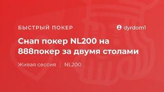 "Снап покер NL200 на 888 покер от ""dyrdom1"""