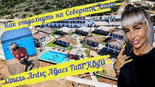 Как отдохнуть на Северном Кипре Отель Ardıç Ağacı Tatil Köyü Северныйкипр отель отдых ТРСК