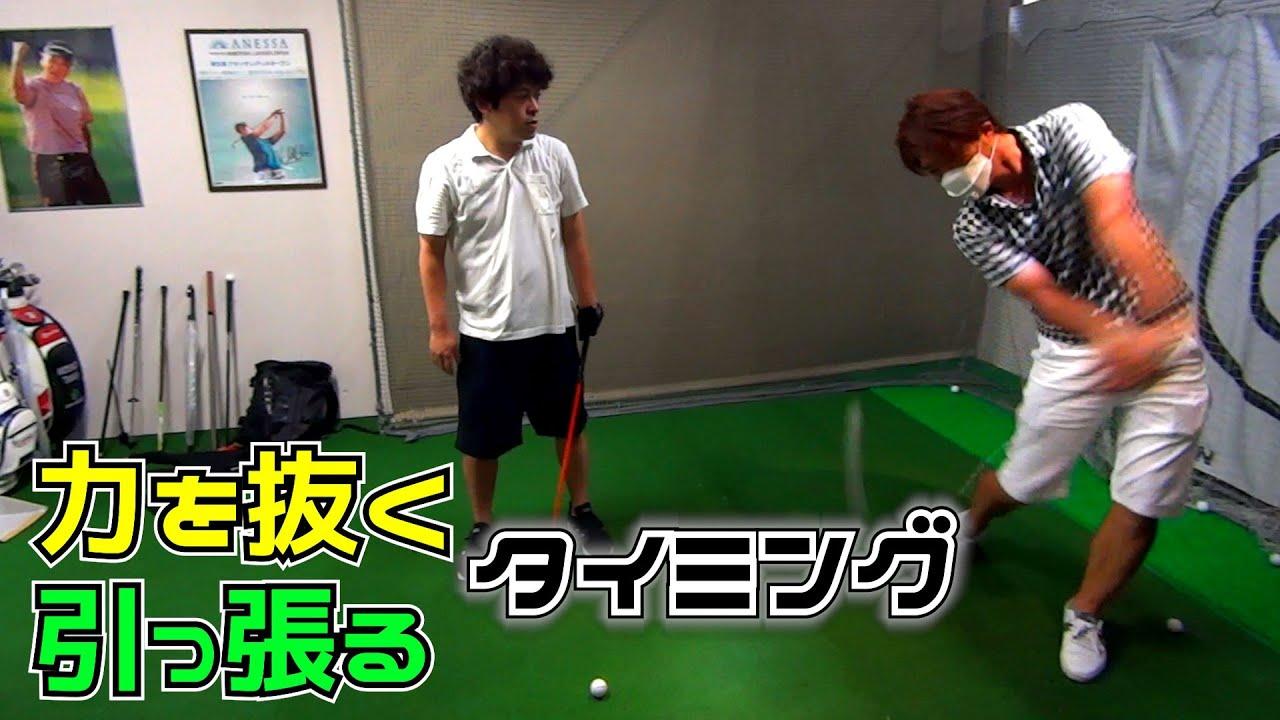 ゴルフにおける力みを抜く瞬間と引っ張るタイミング【初心者レッスン29】流れ星 ちゅうえいさん