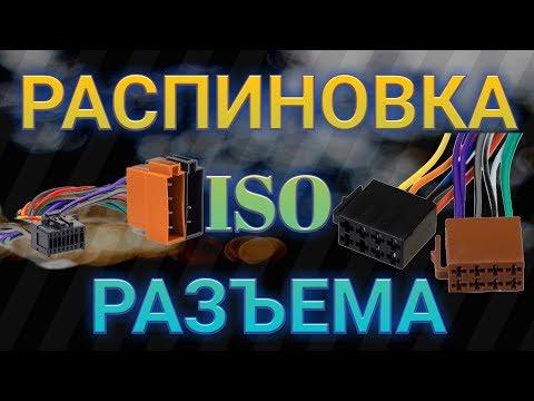 Распиновка ISO разъема, для подключения магнитолы