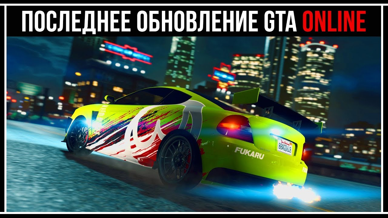 GTA Online: Последнее Обновление - новые раскраски на ...