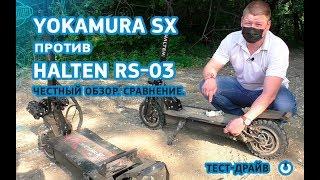 Yokamura SX  против Halten RS-03. Честный обзор. Тест-драйв. Сравнение.