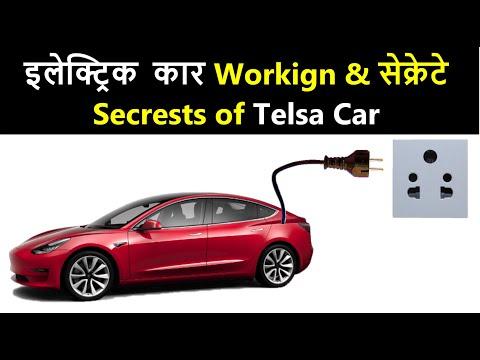 बैटरी संचालित कार का रहस्य (टेस्ला कार)  | Battery operated car secret (Tesla car)