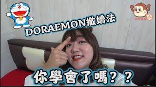 马来西亚妇女部提出的DORAEMON撒娇法!你都学会了吗?