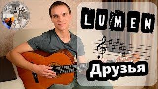 Люмен - Друзья   Душевная песня под гитару   Кавер на гитаре