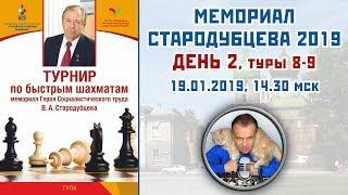 Шахматы ♕ Мемориал Стародубцева 2019, День 2 🎤 мг Сергей Шипов