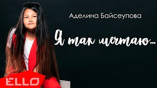 Аделина Байсеупова - Я так мечтаю (Official clip)