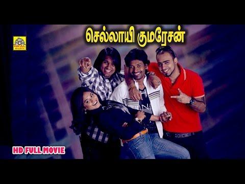 Sellayi Kumaresan 2015 Tamil HD Movie | Niranjan | Tamil Latest Movies 2015