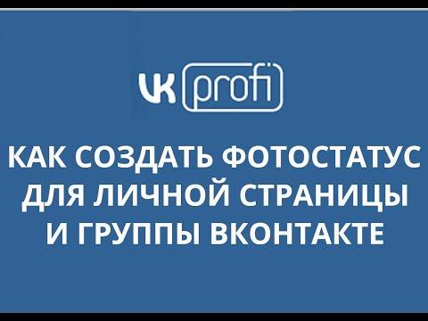 Картинки для фотостатуса вконтакте