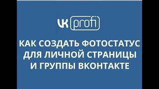как создать фото статус для личной страницы и группы ВКонтакте