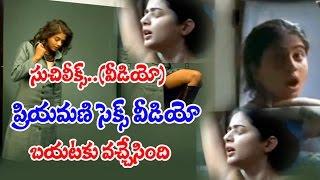 Suchi Leaks  Priyamani Sex Video || Viral Video || నెట్ లో ప్రియమణి సెక్స్ వీడియో హల చల్