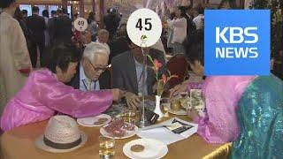 Inter-Korean Reunions / KBS뉴스(News)