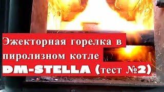 120 кВт эжекторная горелка твердотопливный котел №2 DM-STELLA(, 2017-02-15T20:57:38.000Z)